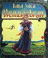 kids russia folk tale Baba Yaga and Vasilisa  the Brave