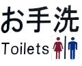 Restroom signs in Tokyo
